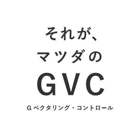 それがマツダのGVC