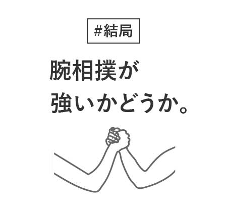 腕相撲が強いかどうか。