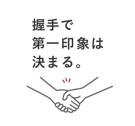 握手で第一印象は決まる。
