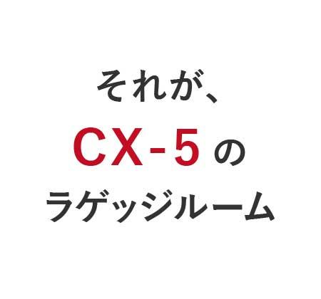 それが、CX-5のラゲッジルーム