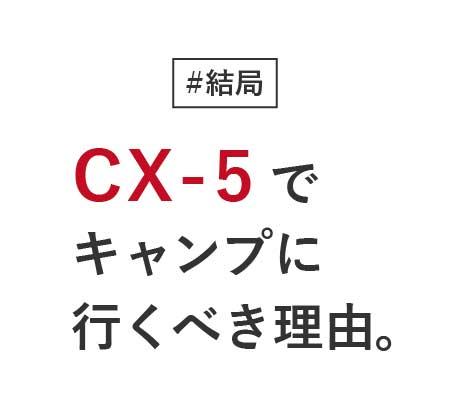 CX5でキャンプに行く理由。