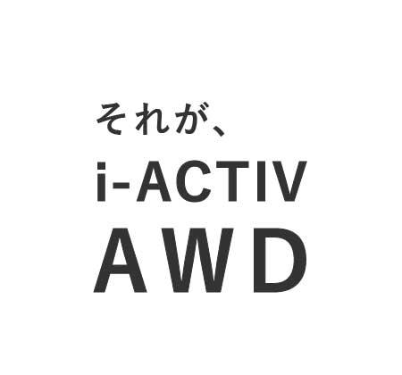 それがi-ACTIV AWD