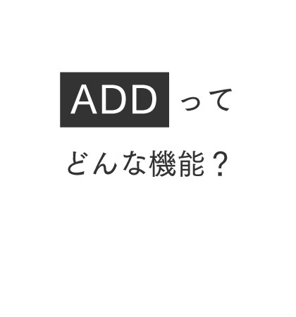 ADDってどんな機能?