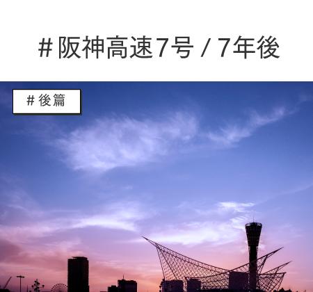 阪神高速7号/7年後